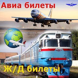 Авиа- и ж/д билеты Новоалтайска