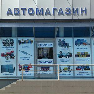 Автомагазины Новоалтайска