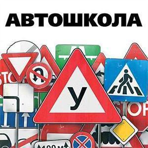 Автошколы Новоалтайска