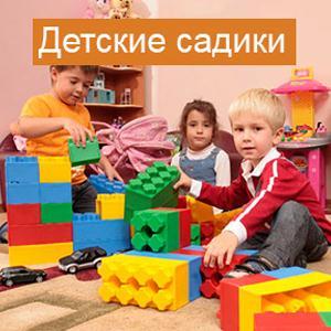 Детские сады Новоалтайска