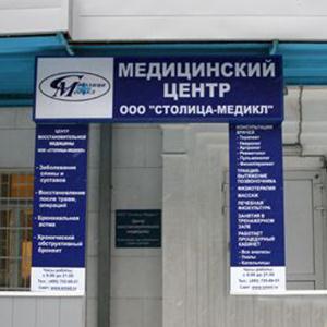 Медицинские центры Новоалтайска