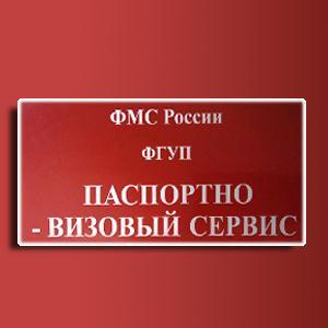 Паспортно-визовые службы Новоалтайска