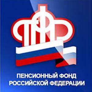 Пенсионные фонды Новоалтайска