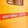 Аварийные службы в Новоалтайске