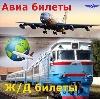 Авиа- и ж/д билеты в Новоалтайске