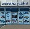 Автомагазины в Новоалтайске