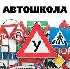 Автошколы в Новоалтайске