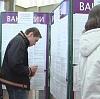 Центры занятости в Новоалтайске