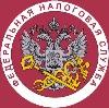 Налоговые инспекции, службы в Новоалтайске