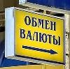 Обмен валют в Новоалтайске