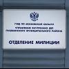 Отделения полиции в Новоалтайске