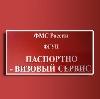 Паспортно-визовые службы в Новоалтайске
