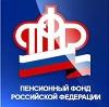 Пенсионные фонды в Новоалтайске