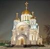 Религиозные учреждения в Новоалтайске