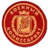Военкоматы, комиссариаты в Новоалтайске