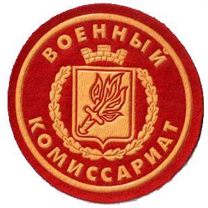 Военкоматы, комиссариаты Новоалтайска
